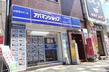 【店舗写真】アパマンショップ赤羽南口店(株)アップル東京