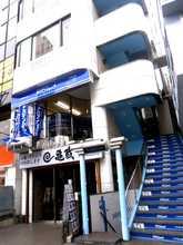 【店舗写真】アパマンショップ二子玉川店(株)アップル東京