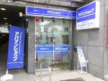 【店舗写真】アパマンショップ目黒西口店(株)アップル東京