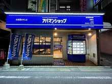 【店舗写真】アパマンショップ綾瀬店(株)アップル東京