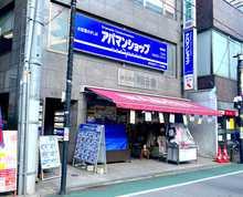 【店舗写真】アパマンショップ経堂店(株)アップル東京
