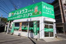 【店舗写真】オールハウス(株)大町店