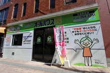 【店舗写真】オールハウス(株)広島駅前店