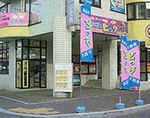 【店舗写真】ビッグ麻生南口店(有)アクトプラス