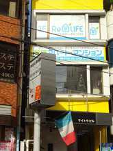 【店舗写真】(株)リライフ