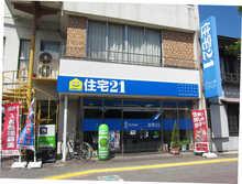 【店舗写真】(有)住宅21