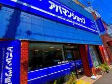 【店舗写真】アパマンショップ西新店(株)グリーンルーム