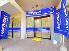 【店舗写真】アパマンショップ福大前店(株)グリーンルーム