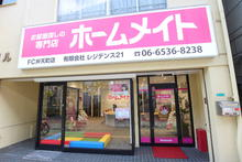 【店舗写真】ホームメイトFC弁天町店(有)レジデンス21