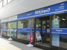【店舗写真】アパマンショップ津店関権不動産(株)