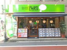 【店舗写真】ピタットハウス西宮北口店(有)ベスト