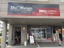 【店舗写真】(有)エースプランナーAcePlanner奈良店