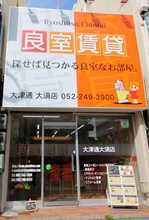 【店舗写真】良室コーポレーション(株)良室賃貸 大津通大須店