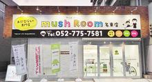 【店舗写真】mush Room 名東店Nagoyan Life Designs(株)