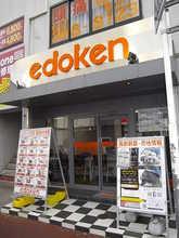 【店舗写真】(株)エドケンハウス北松戸支店