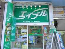 【店舗写真】(株)エイブル高田馬場店