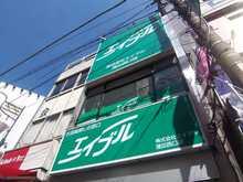 【店舗写真】(株)エイブル蒲田西口店