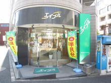 【店舗写真】(株)エイブル麻布店