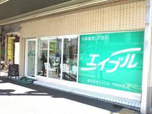 【店舗写真】(株)エイブル門前仲町店