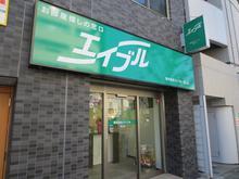 【店舗写真】(株)エイブル押上店