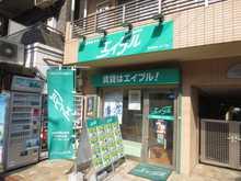 【店舗写真】(株)エイブル糀谷店