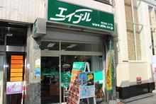 【店舗写真】(株)エイブル蒲田東口店