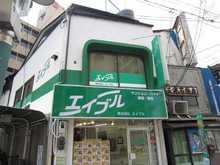 【店舗写真】(株)エイブル京阪守口店