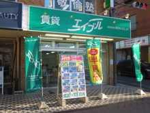 【店舗写真】(株)エイブル黒川店