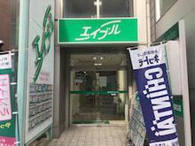 【店舗写真】(株)エイブル矢場町店