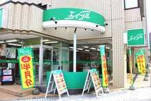 【店舗写真】(株)エイブル円山公園店