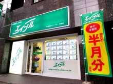 【店舗写真】(株)エイブル月島店