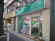 【店舗写真】(株)エイブル鷺沼店