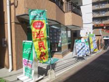 【店舗写真】(株)エイブル新丸子店