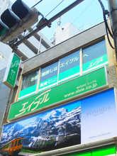 【店舗写真】(株)エイブル幡ヶ谷店