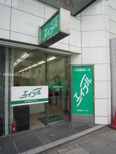 【店舗写真】(株)エイブル目白店
