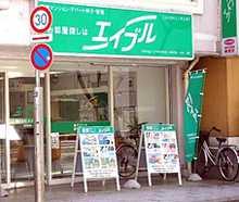【店舗写真】(株)エイブル大井町店