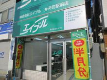 【店舗写真】(株)エイブル弁天町駅前店