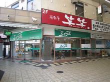 【店舗写真】(株)エイブル和泉府中店