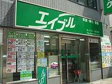 【店舗写真】(株)エイブル春日原店