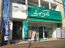 【店舗写真】(株)エイブル姪浜店
