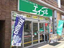【店舗写真】(株)エイブル六本松店