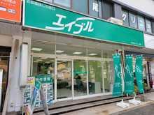 【店舗写真】(株)エイブル折尾店
