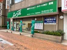 【店舗写真】(株)エイブル戸畑駅前店