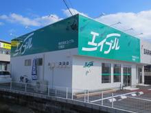 【店舗写真】(株)エイブル行橋店