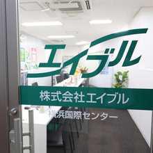 【店舗写真】(株)エイブル横浜国際センター