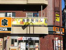【店舗写真】(株)スプリングエステート錦糸町店