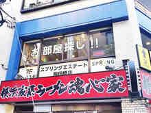 【店舗写真】(株)スプリングエステート飯田橋店