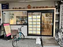 【店舗写真】(株)スマイルホーム新小岩店