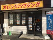 【店舗写真】(有)オレンジハウジング