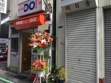 【店舗写真】レントドゥ!門前仲町店(株)ハウスポン